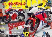 En Japón sueñan con la nueva Honda CBR600RR